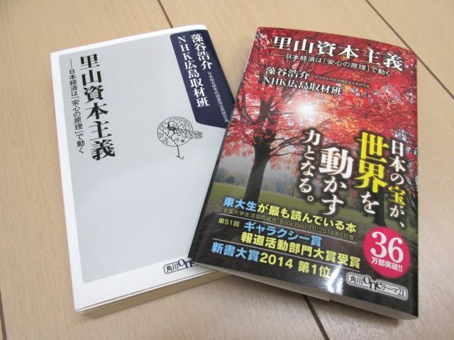 「里山資本主義」日本経済は「安心の原理」で動く 藻谷浩介