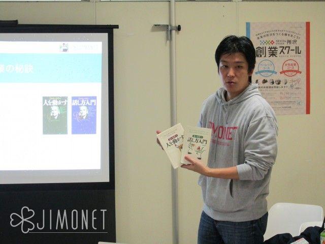 中小企業庁「所沢 創業スクール」