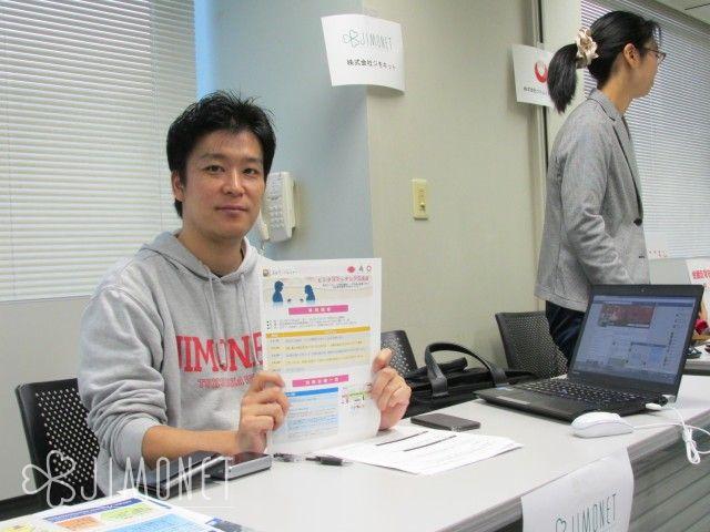 埼玉県ウーマノミクスプロジェクト 在宅ワーカー「ビジネスマッチング交流会」