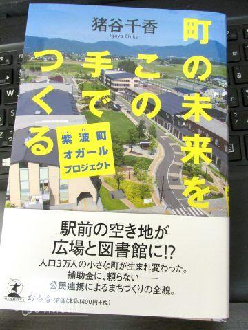 猪谷千香・著「町の未来をこの手でつくる 紫波町オガールプロジェクト」