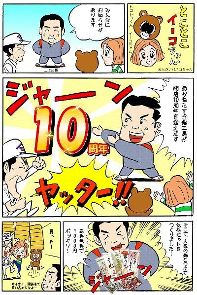 そば うどん 三上製麺