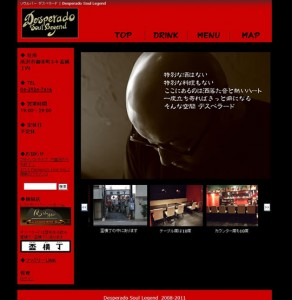 Desperado Soul Legend 所沢 盃横丁