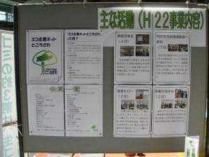 所沢市 環境展示会 エコ企業ネット所沢