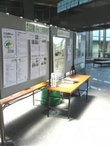 所沢市 環境展示会
