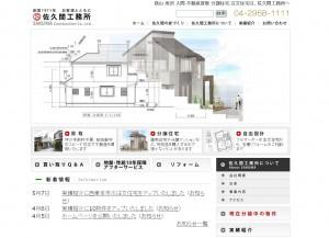 埼玉県南部・東京都下で不動産の買い取り、建売住宅・分譲マンションをお求めの方、自由設計の注文住宅、リフォームをお考えの方は佐久間工務所へ