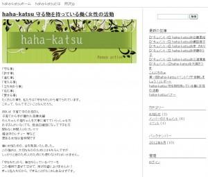 所沢 女性グループ haha-katsu 女性サークル ママさんサークル