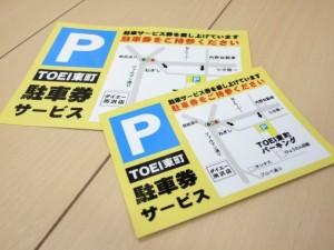 TOEI東町コインパーキング 駐車場ステッカー 駐車券サービス