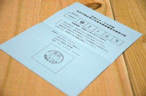 所沢市 物品等入札参加資格審査申請