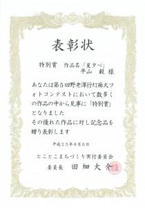 所沢行灯廊下フォトコンテスト 特別賞