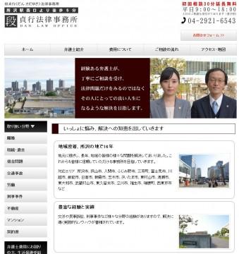 所沢 弁護士 法律事務所