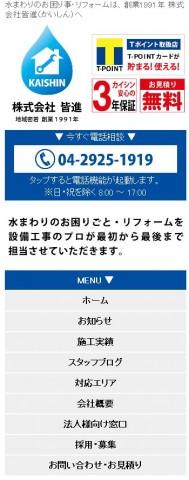 水まわりのお困り事は【所沢No.1設備会社 皆進】