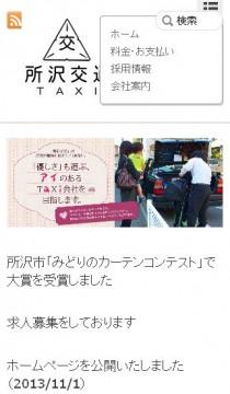 所沢 タクシー ハイヤー 所沢交通